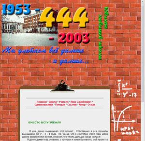 Ссылка на сат к 50-летию школы 444